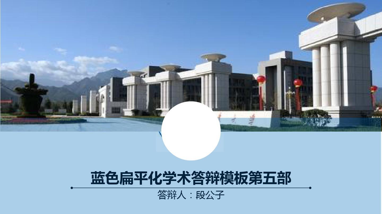 北京航空航天大学精美动态论文答辩PPT模板毕业论文毕业答辩开题报告优秀PPT模板