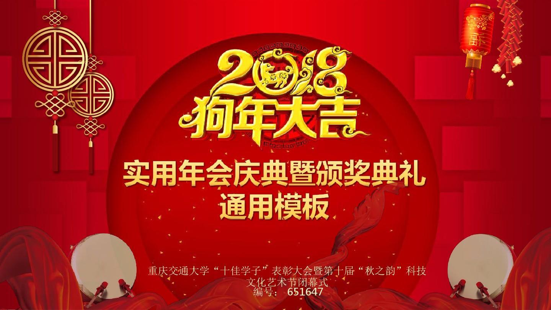 """重庆交通大学""""十佳学子""""表彰大会暨第十届""""秋之韵""""节图片"""