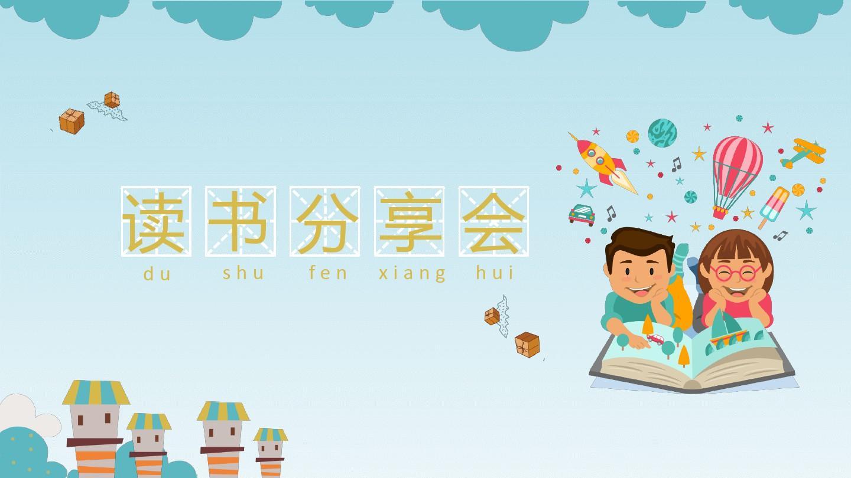 【最新热门】天蓝色卡通可爱风儿童读书分享会ppt模板图片