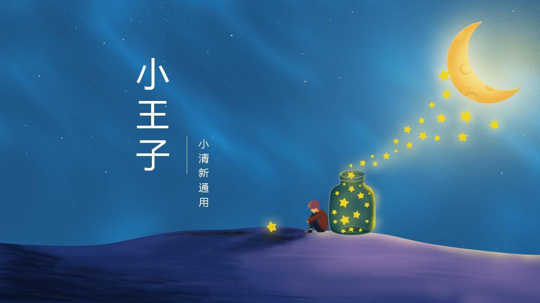 ppt初中:小王子童话课件教育培训主题早教暑假班通用上海教材沪版模板电子版图片