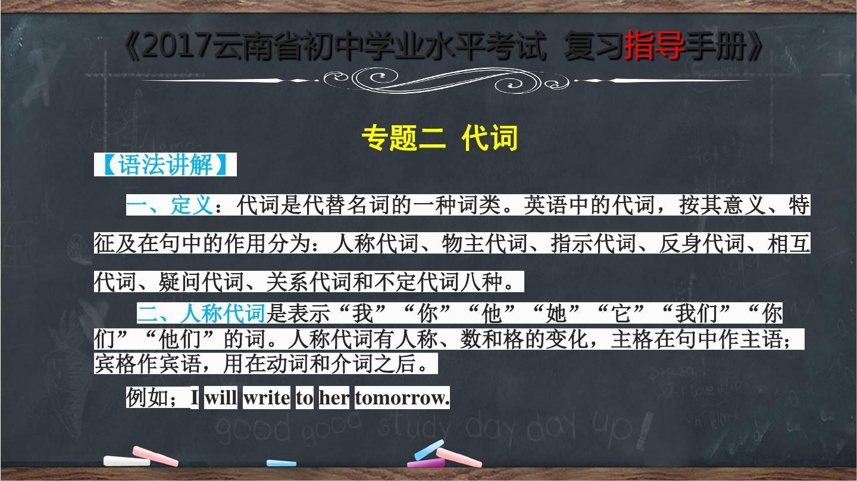 云南省课件家长水平考试英语v课件代词_学业二初中(共15张ppt)专题答案反思写初中的图片