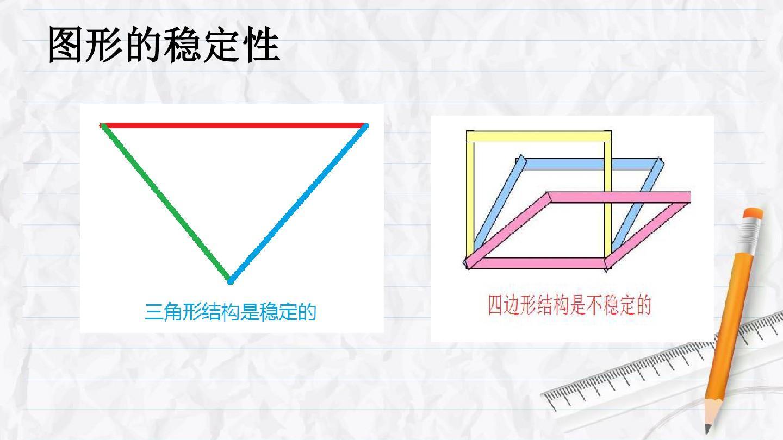 四数学小学-课前三分钟图形-三角形和四边形-教学稳定年级拼音字母歌讲稿ppt图片