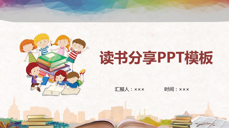 多彩卡通中小学生读书分享ppt模板图片