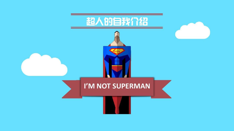 动画超人的自我介绍PPT模板