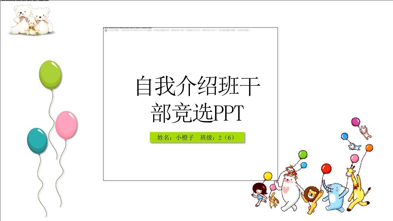 卡通可爱小学生自我介绍班干部竞选pptppt模板图片