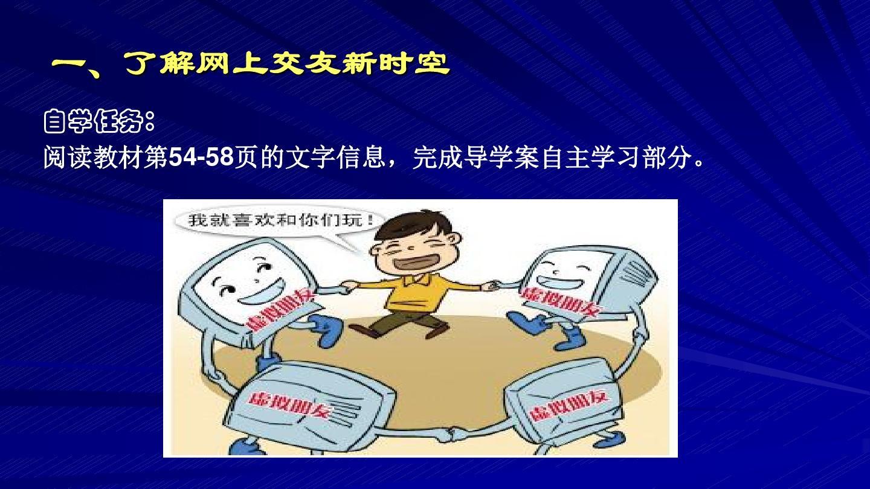 2网上交友新时空课件(共18张ppt)会人寿保险早课件ppt图片