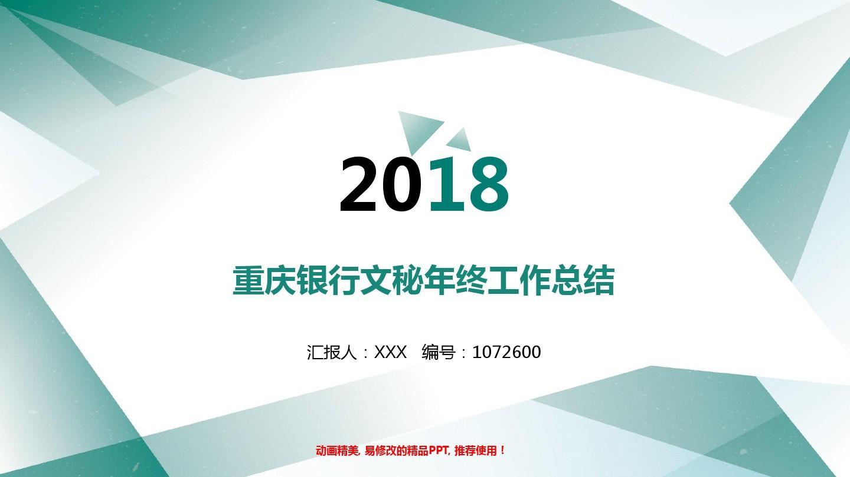 文秘科个人工作总结_动感ppt-2017-2018年绿色简约素雅重庆银行文秘年终个人工作总结报告