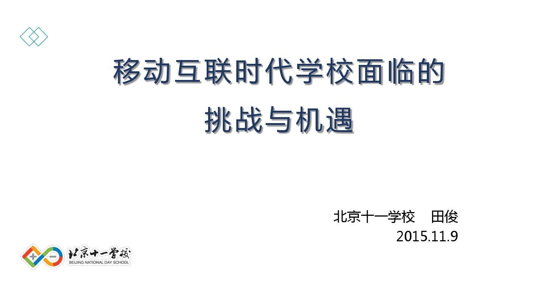 移动互联时代学校面临的挑战与机遇(北京十一学校田俊校长)