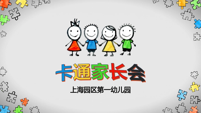 创意卡通幼儿园家长会幼儿园介绍汇报PPT模板
