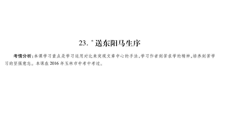 2018届(语文版)(广西专用)九年级语文下册课件:第23课图片