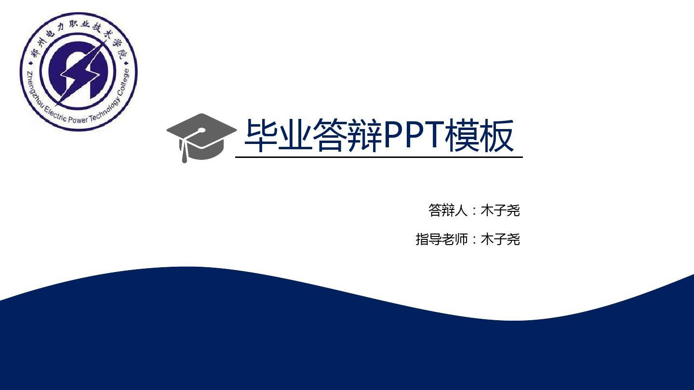 鄭州電力職業技術學院簡約大方畢業答辯ppt模板畢業論文畢業答辯開題圖片