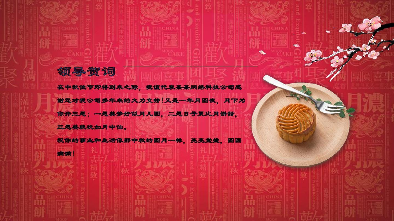 中国风中秋节传统文化ppt幼儿老师模板语言课后反思图片