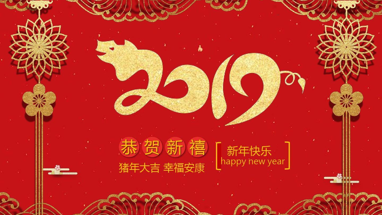 新年快乐,新年贺卡,新春贺卡,电子贺卡,喜庆贺卡,新年祝福,新年寄语
