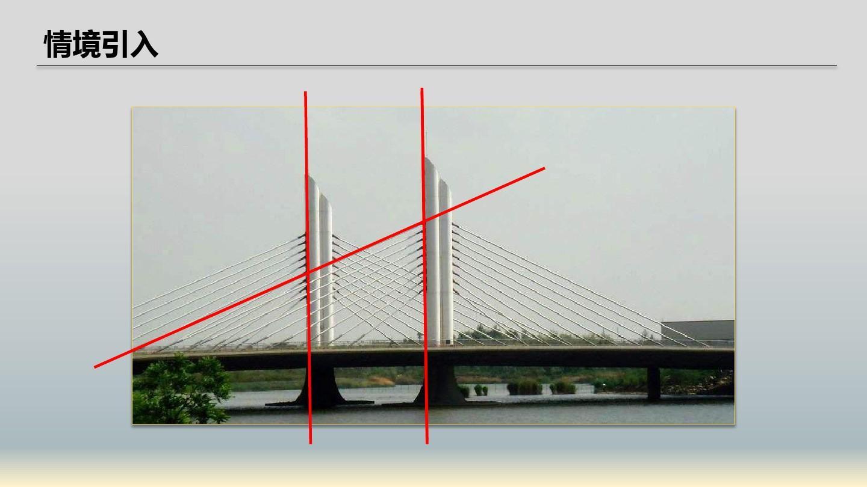 平行线与相交线