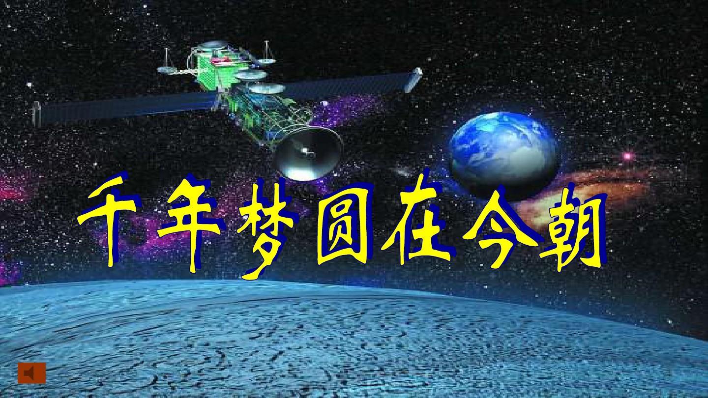 新人教版小学语文六年级下册19《千年梦圆在今朝》ppt课件6