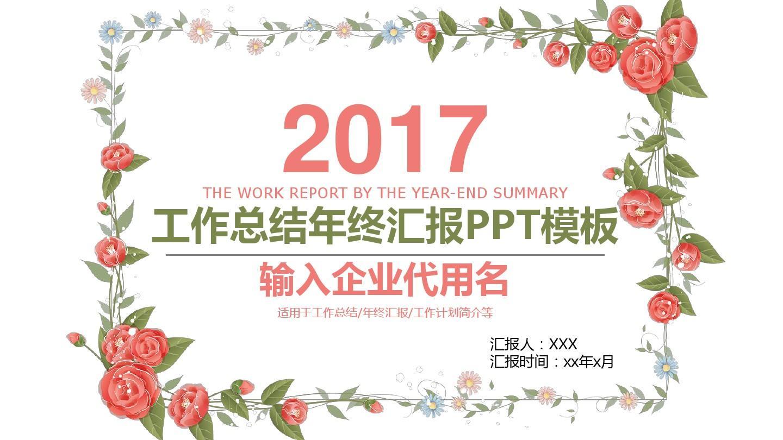 清新花朵工作总结年终汇报【PPT模板】