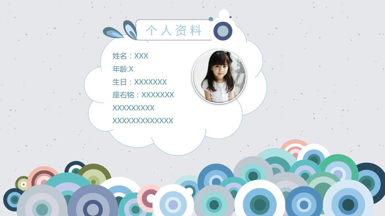 免费文档 所有分类 小学生竞选自我介绍淡雅创意精美通用动态ppt模板图片
