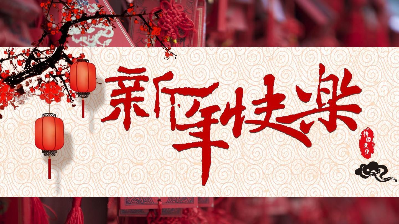 春节传统文化新年a课件ppt通用课件最新课堂船模板泊瓜洲七彩图片