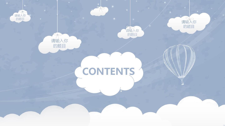 卡通课件可爱素雅简约插画通用动态ppt模板素材方案图片