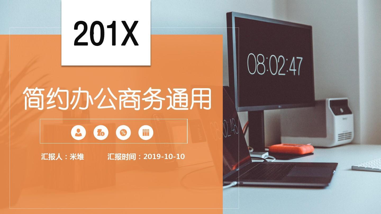 【优选】最新简约清爽办公年终总结商务通用模板ppt模板