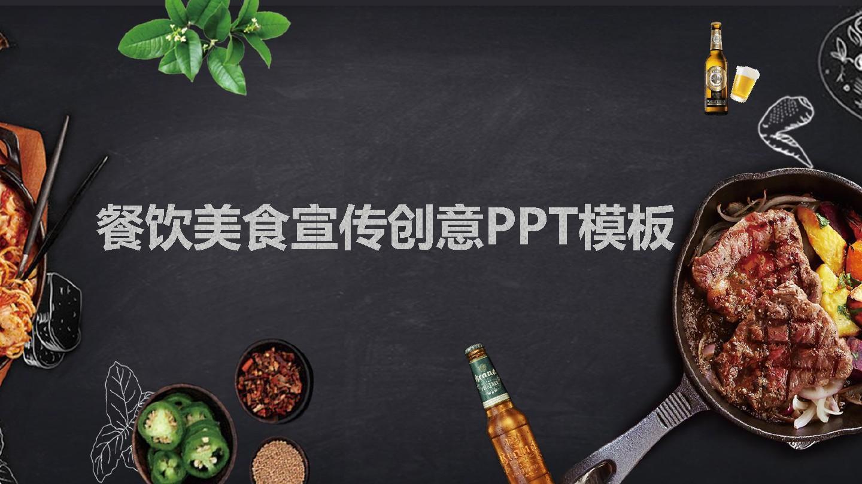 美味美食,美食节策划,吃货,餐饮,传统饮食文化,中式西式餐厅,菜品介绍图片