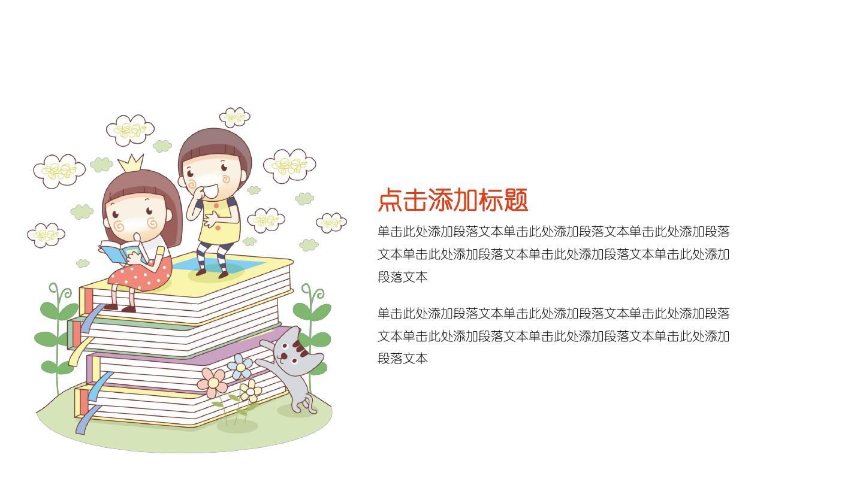 小清新可爱卡通开学啦幼儿教育通用ppt模板图片