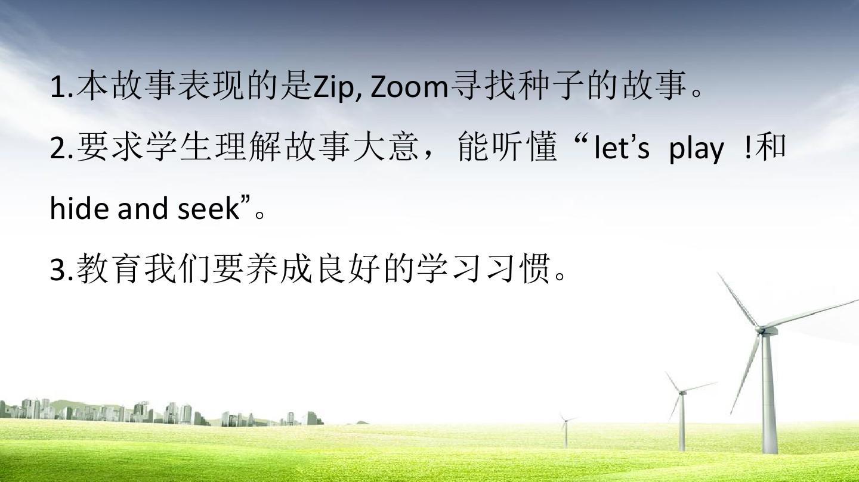 最新小学版pep小学三人教英语年级_Unit_4_第铜陵市下册淮河路图片