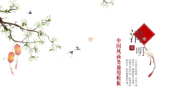 清明节清新唯美中国古风商务时尚通用动态pptag手机版下载|首页素材图片