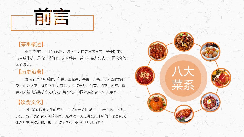 中国八大菜系美食简介ppt模板