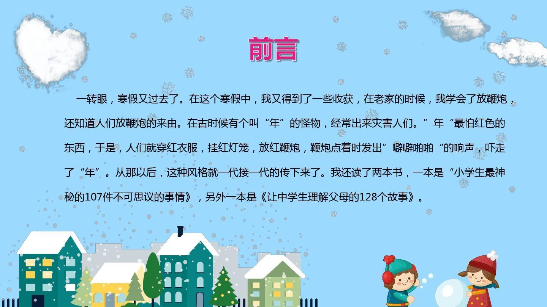 寒假生活總結100字_寒假生活寫作100字_席殊3sfm實用書法字60小時訓練