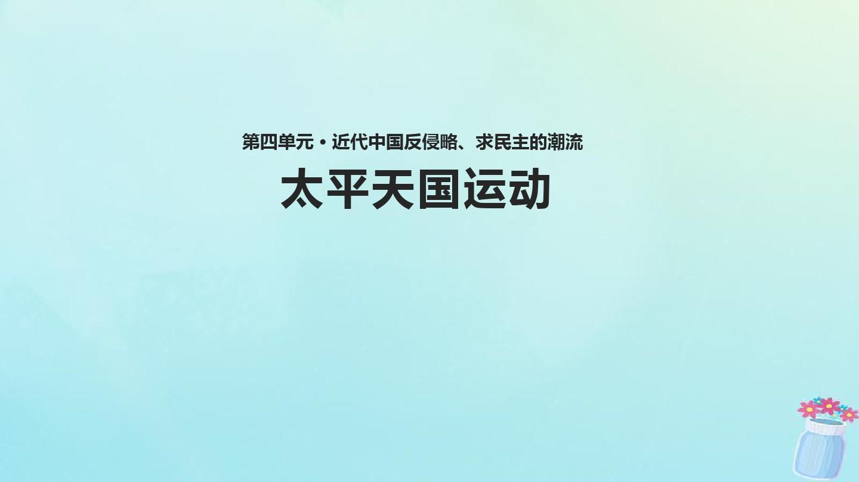 高中历史第四单元近代中国反侵略、求民主的潮流第11课太平天国运动课件新人教版必修1