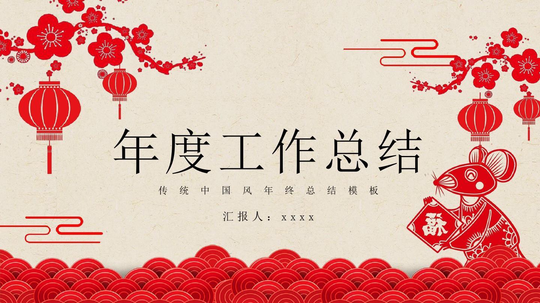 2020鼠年中国风年终总结PPT模板