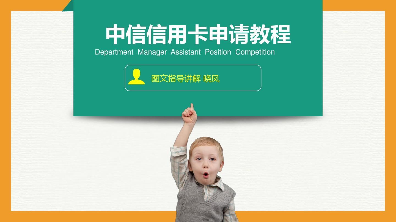 中信银行信用卡申请技巧和攻略图文讲解