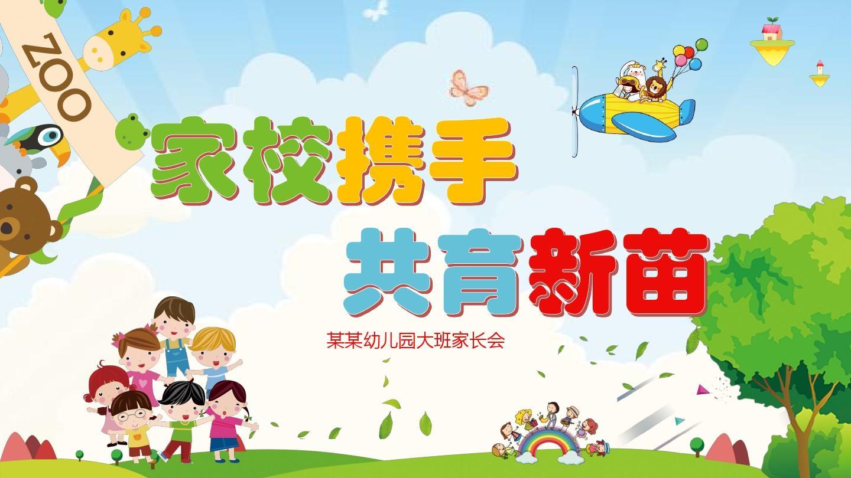 【框架完整】彩色卡通小学幼儿园家长会主题ppt模板图片