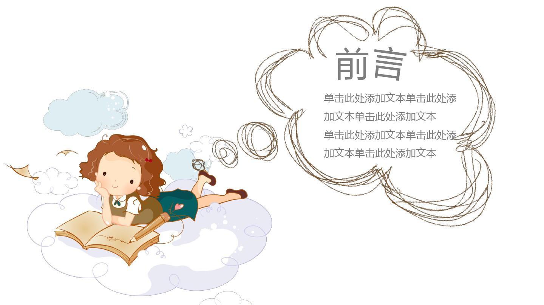 手绘卡通风儿童画读书分享会ppt模板图片
