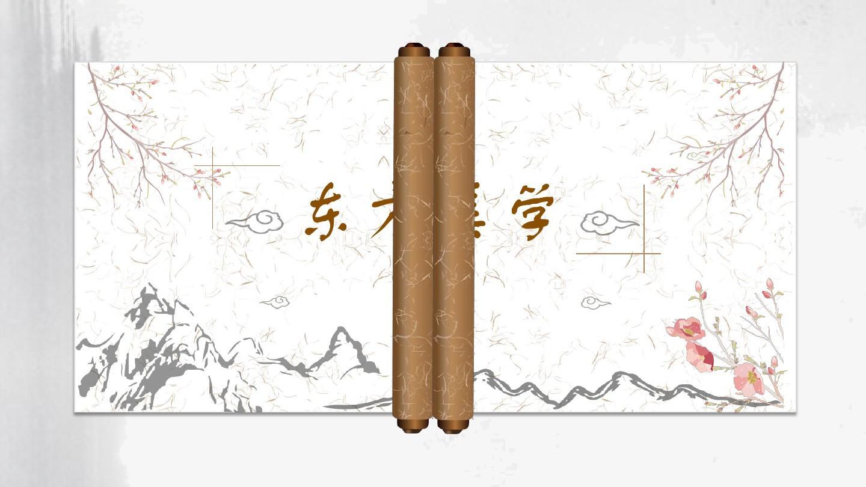 中国风创意卷轴画古诗词教学ppt教案钢笔字模板图片