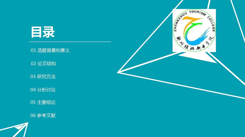 鄭州旅游職業學院簡約通用論文答辯ppt模板畢業論文畢業答辯開題報告圖片