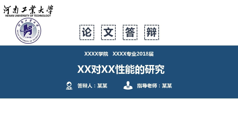 毕业答辩ppt-河南工业大学(封面)-开题报告-毕业设计ppt精美模板图片