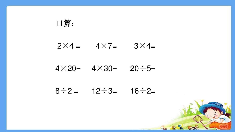 课件版四初中方法课件是整十数的v课件除数年级ppt除法数学阅读描写ppt人教图片