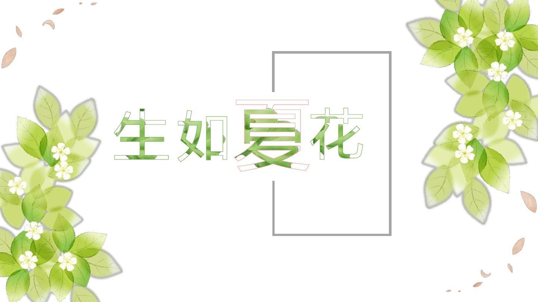免费文档 所有分类 生如夏花小清新动态幻灯片素材ppt模板  第1页 (共图片