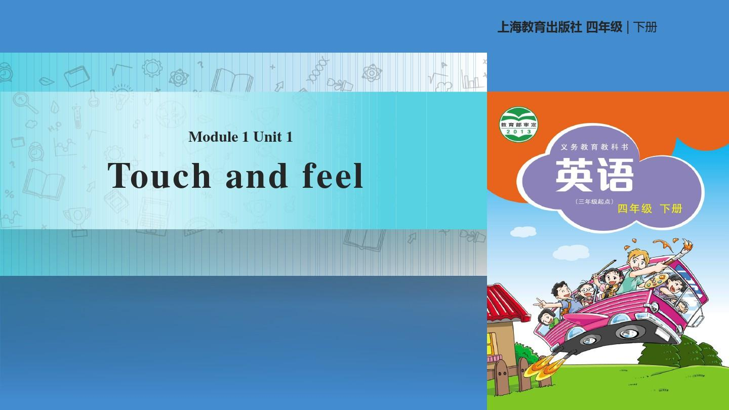 Module1Unit1、Touch,and,feel课件1