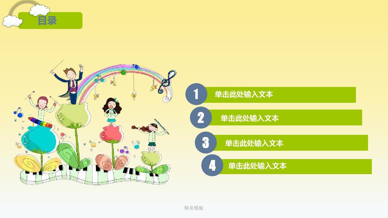 精美模板:可爱卡通儿童节六一幼教ppt图片