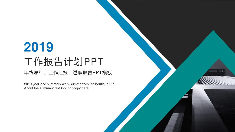 【精品】多边形工作汇报PPT模板