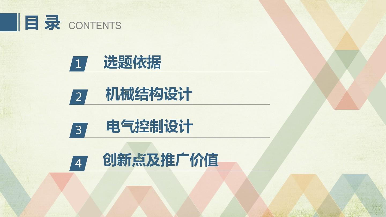 安徽省机械创新设计大赛作品ppt图片