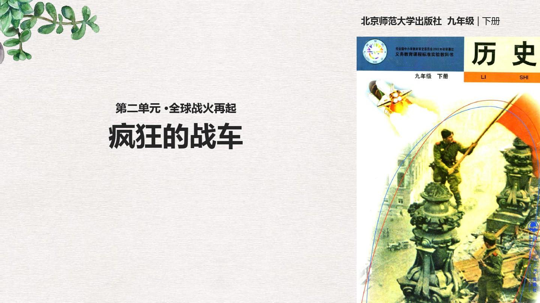 【推荐】精选九年级历史下册第二单元全球战火再起7疯狂的战车课件北师大版PPT