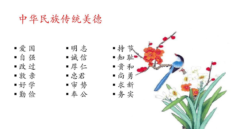 中华民族传统文化ppt语文备课代写图片