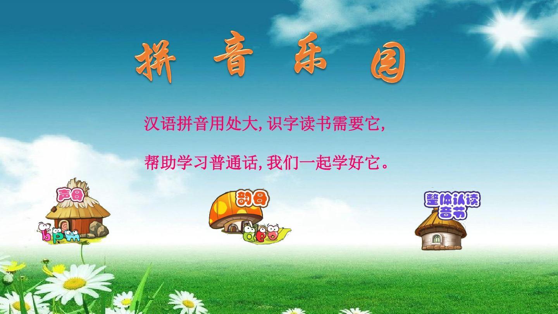 统编版(部编版)人教部编版一年级上册语文课件:汉语拼音10aoouiu.(共34张PPT)