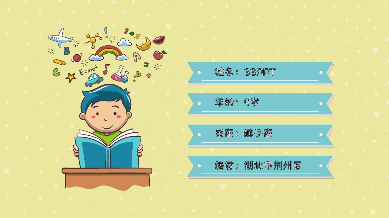 小学生竞选班干部演讲自我介绍ppt模板[精选]图片