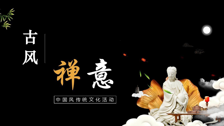 简约中国风禅意佛教传统文化活动模板精美ppt模板【优秀课件模板】