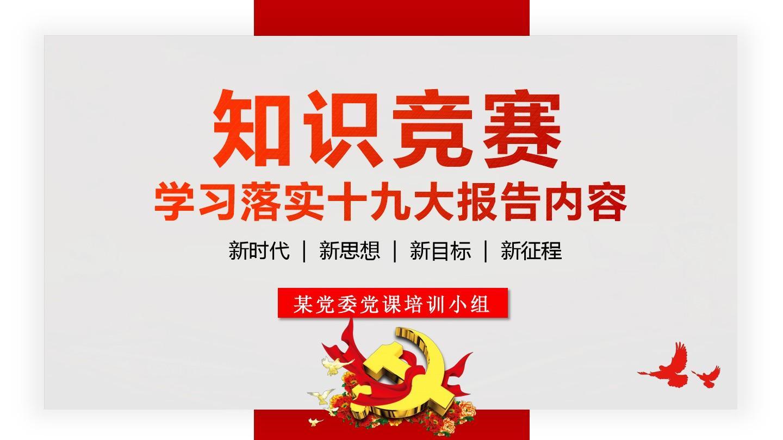 最新紅色簡約風當講知識競賽ppt通用模板